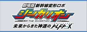 『劇場版新幹線変形ロボ シンカリオン』のサイトはこちら