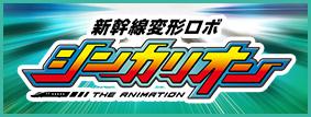 『新幹線変形ロボシンカリオン』のサイトはこちら!