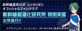 『新幹線変形ロボシンカリオン』オフィシャルファンクラブ